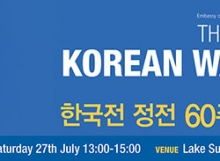 Korean War Armistice Event Banner 2013